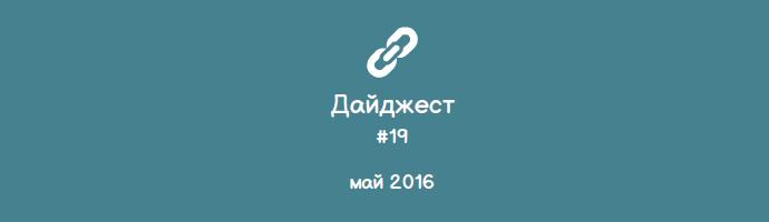 Дайджест полезных ссылок за май 2016