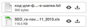 Текстовые файлы в эверноте