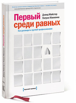 Книга о лидерстве «Первый среди равных»
