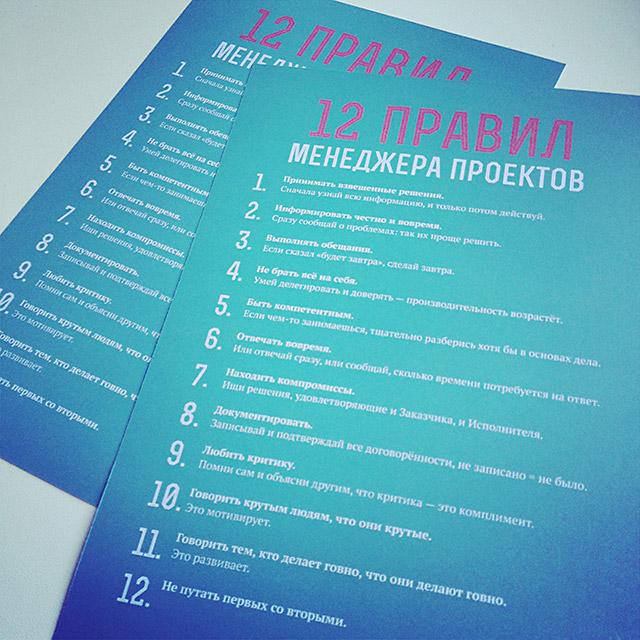 Фото открыток с правилами менеджера проектов