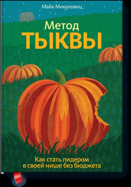 Книга Метод тыквы