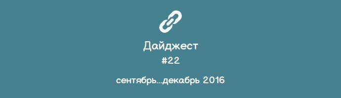 Дайджест за конец 2016