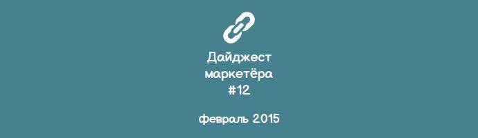 Дайджест полезных ссылок за февраль 2015