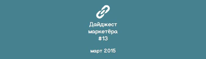 Дайджест полезных ссылок за март 2015