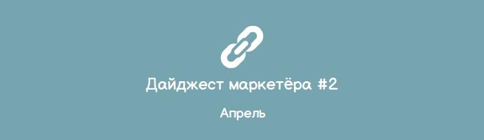 Дайджест маркетёра №2 за апрель 2014