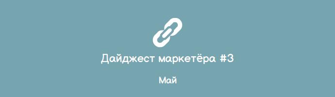 Дайджест маркетёра №3 за май 2014