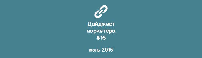 Дайджест за июнь 2015