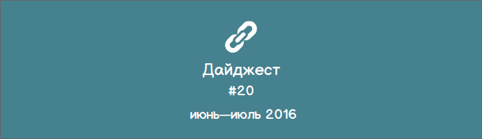 Дайджест за июнь—июль 2016