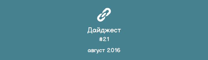 Дайджест за август 2016