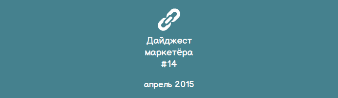 Дайджест за апрель 2015