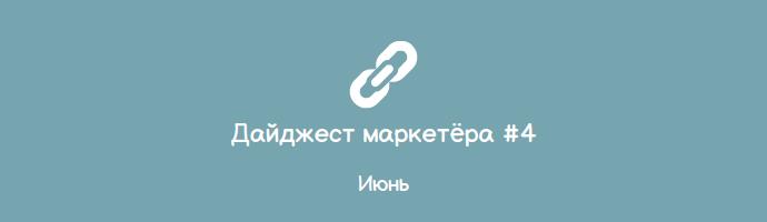 Дайджест маркетёра №4 за июнь 2014
