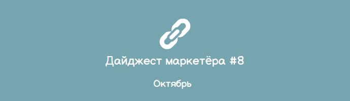 Дайджест маркетёра №8 за октябрь 2014