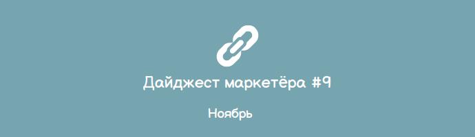 Дайджест маркетёра №9 за ноябрь 2014