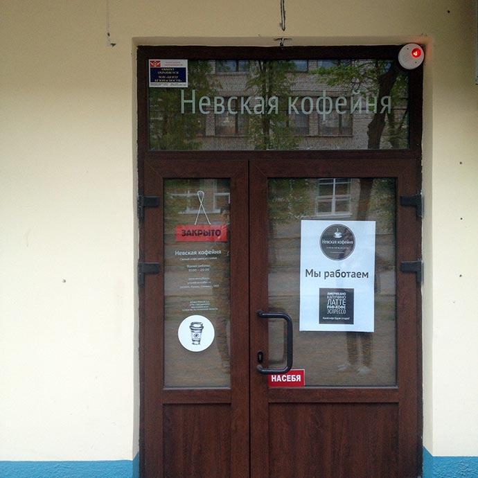 Невская кофейня