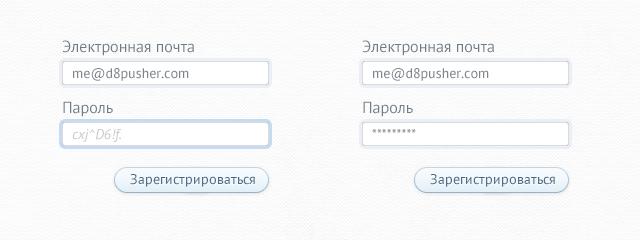 Поля ввода пароля для параноиков