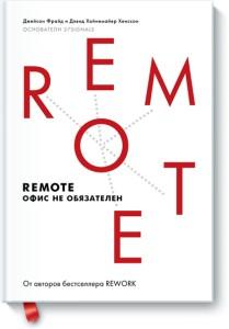 Книга Remote. Офис не обязателен