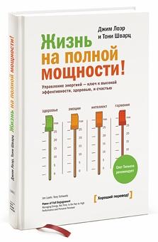 Книга «Жизнь на полной мощности»